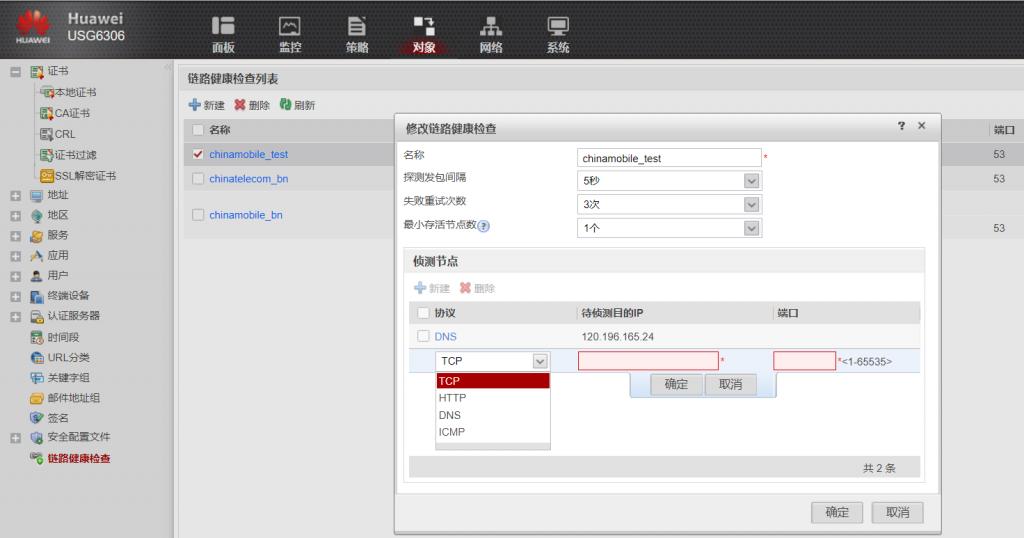 《华为USG6306多线负载均衡、ISP选路配置记录。》