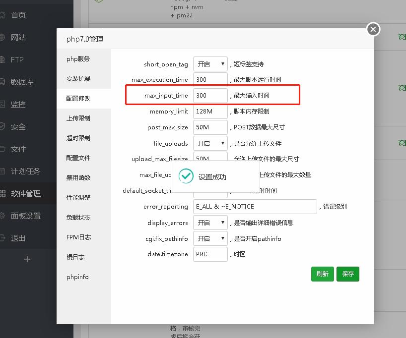 《Centos6.9基于宝塔面板搭建Zabbix监控》